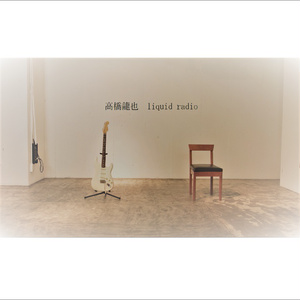 liquid radio(Re:edition)