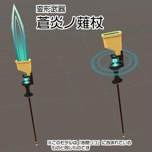 【3Dモデル】蒼炎ノ薙杖【変形武器】