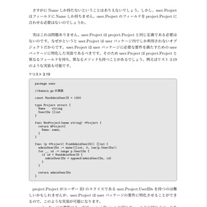 pospomeのサーバサイドアーキテクチャ(PDF版)