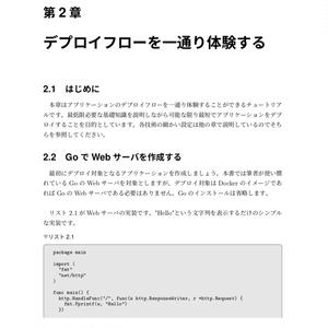 pospomeのサーバサイドアーキテクチャ2(PDF版)