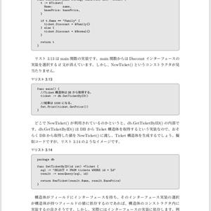 pospomeのサーバサイドアーキテクチャ3(PDF版)