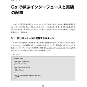 pospomeのサーバサイドアーキテクチャ4(PDF版)