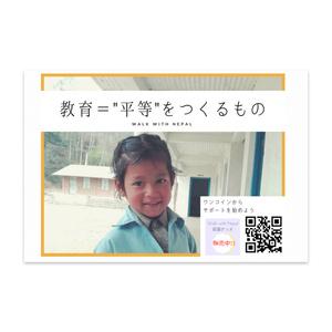 Walk with Nepal 応援ポストカード1