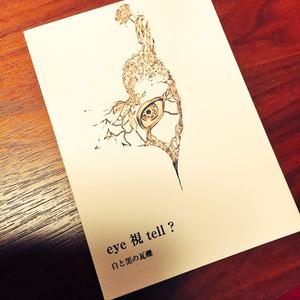 モノクロイラスト集【eye 視 tell?」】