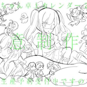 【受注生産予約】「邪神ちゃんドロップキック」卓上カレンダー2020
