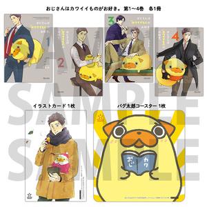 ★ドラマ化帯で出荷します★「おじさんはカワイイものがお好き。」1巻~4巻セット コースター&イラストカード付