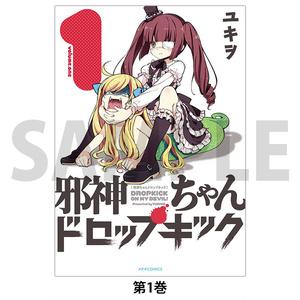 「邪神ちゃんドロップキック」(コミックス各巻)
