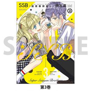 「SSB-超青春姉弟s-」(コミックス各巻)
