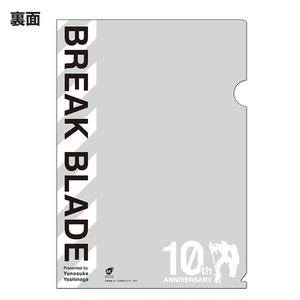 「ブレイクブレイド」クリアファイル