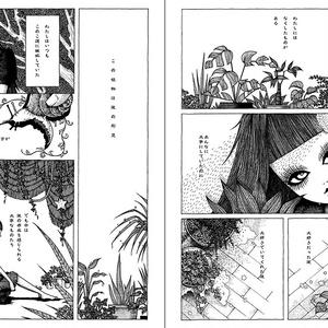 短編集「モノクロ水族館」増訂版