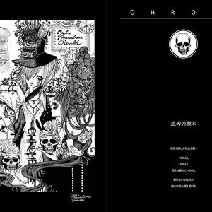 画集・骸骨本「CHROME  II」