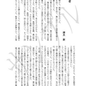 【ダレン・シャン】カーダアンソロジー