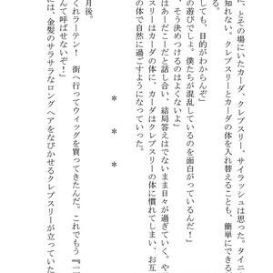 【ダレン・シャン】チェンジ! ~カーダとクレプスリー編~