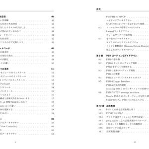 PHP中級者を目指す 〜言語を使いこなすための本〜