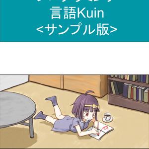 プログラミング言語Kuin【サンプル版】