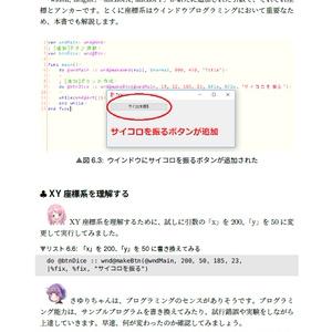 Kuinプログラミング入門 くいなちゃんとはじめるゲーム& 実用アプリ開発