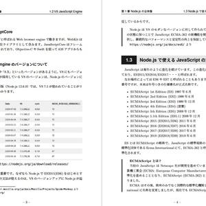Node.js 学習日記