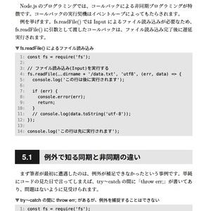 Node.js中級者を目指す