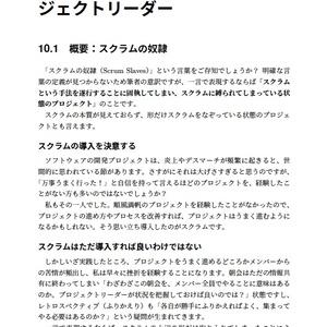 エンジニアアンチパターンNEXT 〜失敗に学ぶエンジニアリング〜