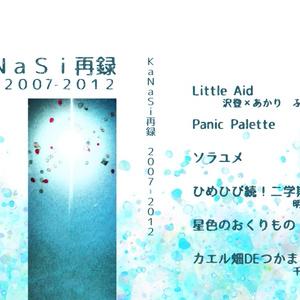KaNaSi再録 2007-2012