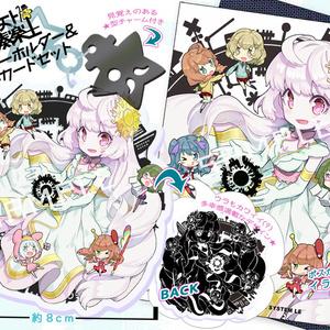 星ノ少女ト幻奏楽土アクリルキーホルダー&イラストカードセット