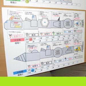 『宇宙戦艦開発大戦』太陽系占領戦!(送料込み)