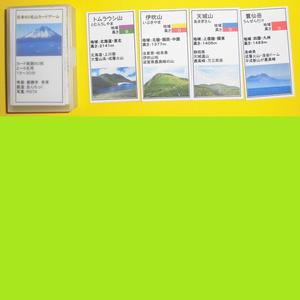 日本60名山カードゲーム(送料込み)