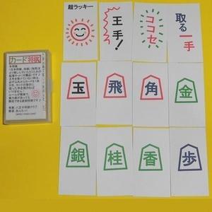 カード将棋(箱仕様)(送料込み)
