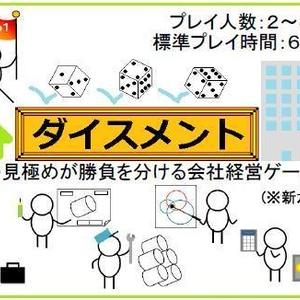 人材雇用経営ゲーム「ダイスメント(※新カード版)」(送料込み)