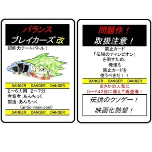 バランスブレイカーズ改(送料込み)
