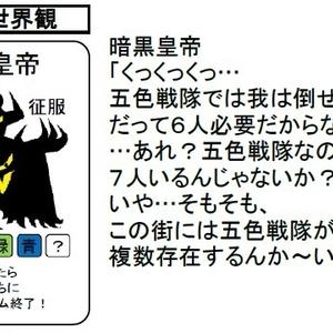 『五色戦隊』(送料込み)