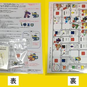 復活!『すごろくダンジョン!1』(送料込み)