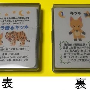 『トラ借るキツネ』(送料込み)