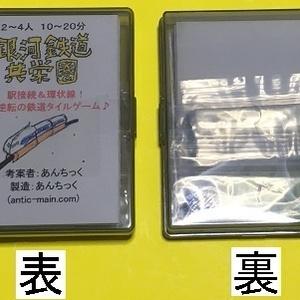 『銀河鉄道共栄圏』(送料込み)
