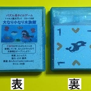 『大なり小なり水族館』(送料込み)