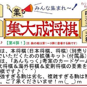 集大成将棋2019【第4弾】(送料込み)