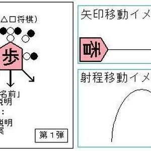 集大成将棋2019【第1~3弾】(送料込み)