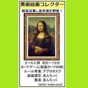『美術絵画コレクター』(送料込み)