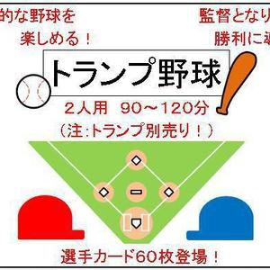 トランプ野球