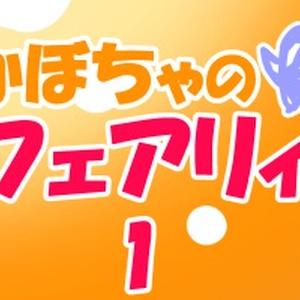 かぼちゃのフェアリィ 1 かぼちゃの赤ちゃん編(倉庫品)