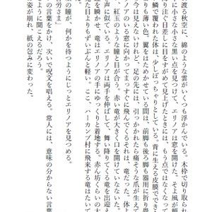竜の舞い降りる村(電子書籍版)