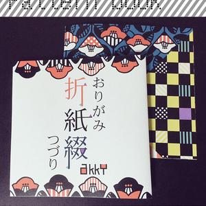 折紙綴 (イラスト集)