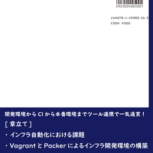 すいーとみゅーじっく vol.6 Vagrant/Packer/Serverspecではじめるインフラ自動化