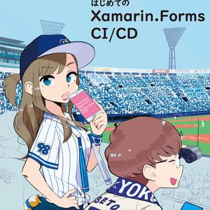 【無料サンプル有】Visual Studio App CenterではじめてのXamarin.Forms CI/CD