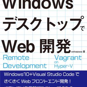 WindowsデスクトップでWeb開発(すいーとみゅーじっく vol.8)