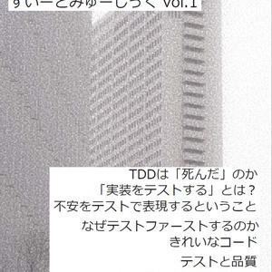 すいーとみゅーじっく vol.1 サンプル版