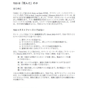 すいーとみゅーじっく vol.1 TDDってなんだ?