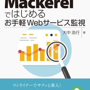 Mackerelではじめるお手軽Webサービス監視