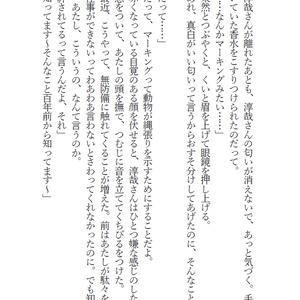 ヨコシマ・ラブ・ホリック2