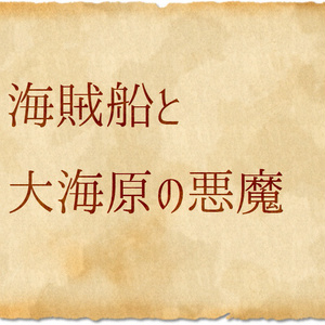 【CoCシナリオ】海賊船と大海原の悪魔
